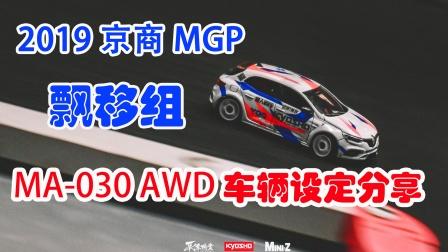 超人2019京商MGP 飘移组 Mini-Z MA-030 AWD底盘设定分享 《超人聊模型》113