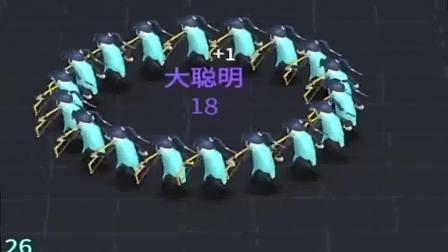小游戏:组成军队,壮大自己