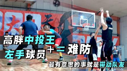【实战球局】高胖中投王真的难防!不过赢球还是要靠团队!