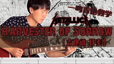 一鸣吉他教学 - Metallica - Harvester of Sorrow 【吉他谱 伴奏】