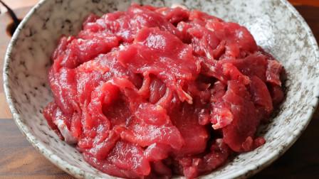 夏天牛肉要这样吃,入口鲜香滑嫩,不柴不干,比炖着吃更过瘾!