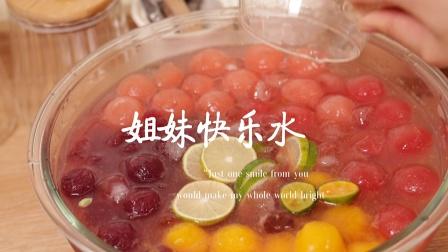 属于夏天的快乐水来了,满满的水果冰秒杀一切!