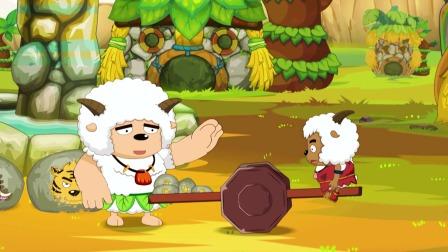 沸羊羊+喜羊羊<懒羊羊?