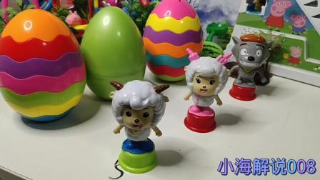 儿童玩具,过家家分享积木彩蛋与喜羊羊玩具视频