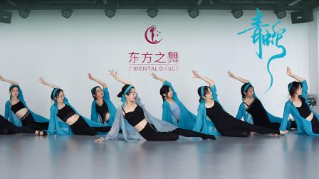 古典舞《青蛇》完整教室版【东方之舞】