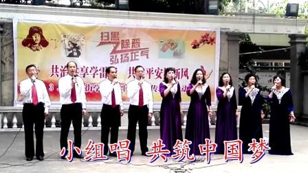 丑小鸭专辑:小组唱《共筑中国梦》