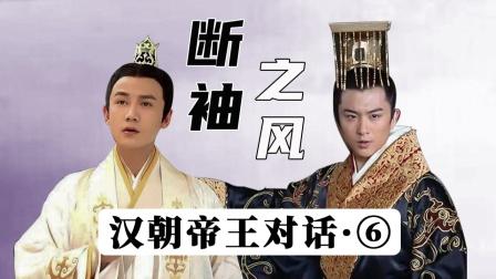 汉朝帝王对话(6):汉哀帝来了,七世同堂成就达成!