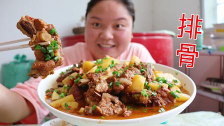 做了一盘排骨炖土豆,小婷大快朵颐吃肉的架势,看着太过瘾了
