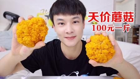 你以为它是炸鸡?其实是蘑菇,100元一斤,味道好吃吗?