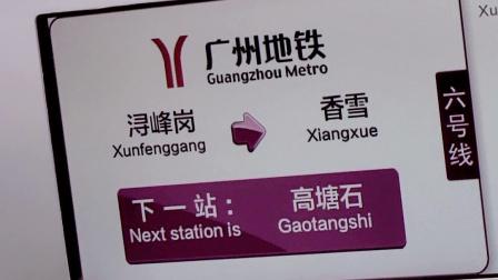 [2021.6]广州地铁6号线 柯木塱-高塘石 运行与报站