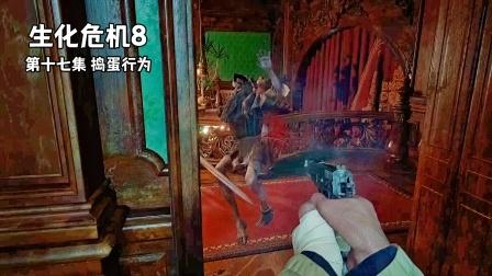 生化危机8:瞄准骷髅先生腰子再开火