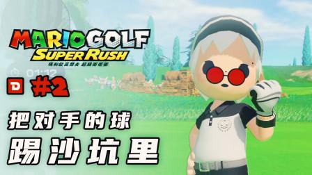 【DEV】《马力欧高尔夫 超级冲冲冲》把对手的球踢沙坑里 #2