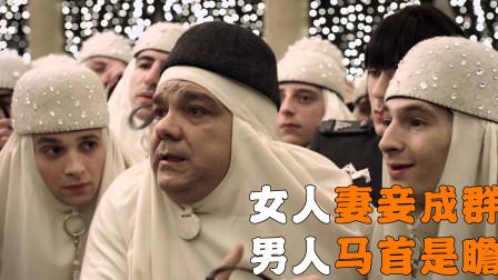 男人头戴纱巾不能见人,女人带兵打仗保卫国家,讽刺电影笑到岔气