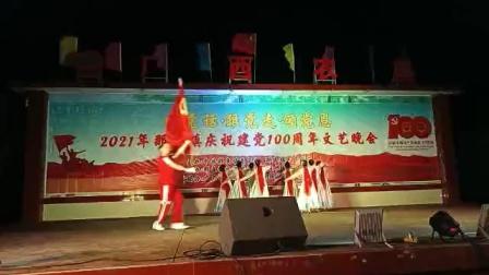 2021年广西防城区那良镇建党100周年晚会那良文化站艳艺舞蹈队表演永遠跟党走