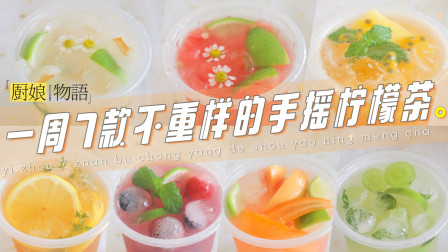 「一周7款不重样的手摇柠檬茶」炎炎夏日,手摇柠檬茶yyds!