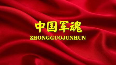 电视剧《亮剑》主题歌《中国军魂》