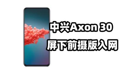 中兴Axon 30屏下前摄版入网,小米MIX4渲染图曝光