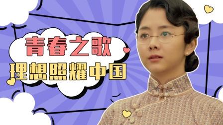 《理想照耀中国》之《青春之歌》,致敬平民英雄!