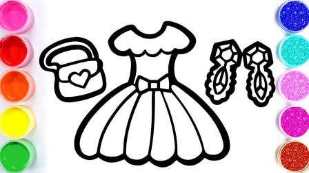 儿童益智亲子画画:如何画漂亮的裙子、手提包和饰品
