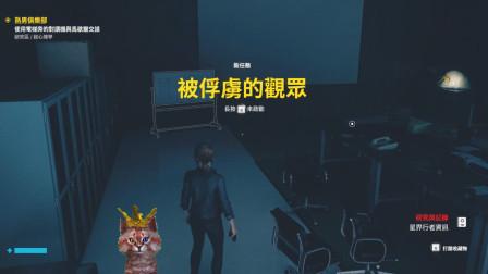 【舅子】控制12:被俘虏的观众
