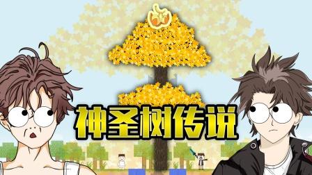 迷你兄弟新世界:表哥种出百米神圣树!结出的果实竟是迷斯拉?