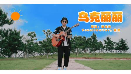 吉他弹唱 周杰伦《乌克丽丽》「翻唱」秦欢 浪漫不一定要在夏威夷!