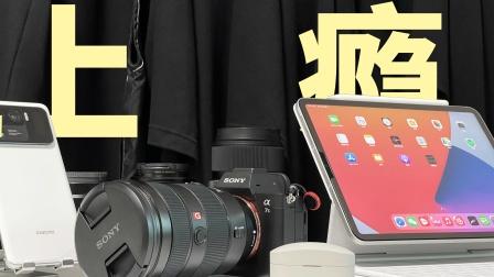 最强个人博主拍摄装备?