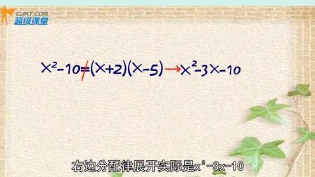 因式分解中超级课堂暑假学数学