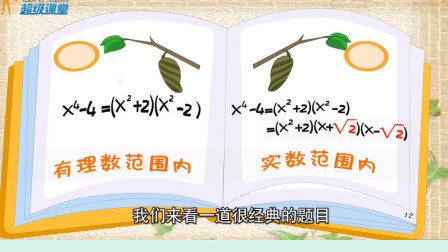 因式分解下超级课堂#暑假学数学