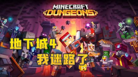 【小龙】我的世界地下城EP4迷路了哈哈 Minecraft游戏视频