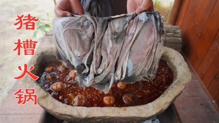 小伙突发奇想用猪槽煮火锅,整个毛肚边撕边烫,别有一番风味!