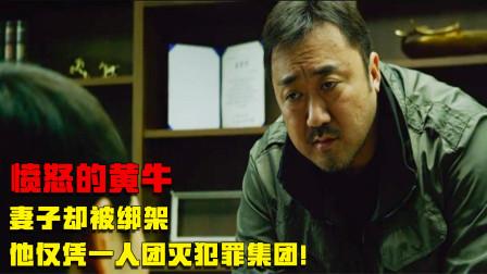 黑老大隐退江湖,妻子却被绑架,他仅凭一人团灭犯罪集团!动作片