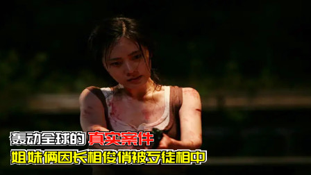 韩国绞肉机真实案件,农家乐老板竟是杀人狂魔,结局太解气了!
