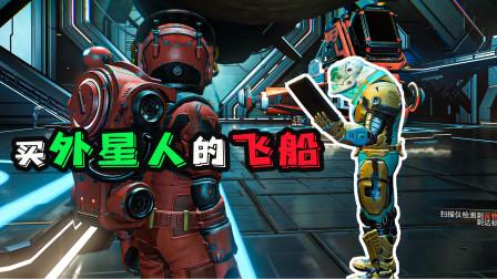 太空生存03:我想买外星人的飞船,它说我是穷屌丝,谁说我买不起