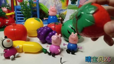 儿童,玩具,萌娃,过家家佩佩猪水果玩具视频