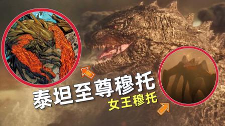 哥斯拉远古怪兽档案,至尊穆托为什么不是阿尔法泰坦巨兽