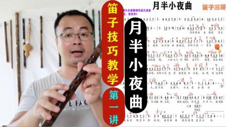 《月半小夜曲》笛子技巧教学第一讲 动态简谱详细讲解示范