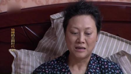 婆婆担心丈夫要娶小娇妻,叮嘱俩儿媳,买菜回来的丈夫怒了