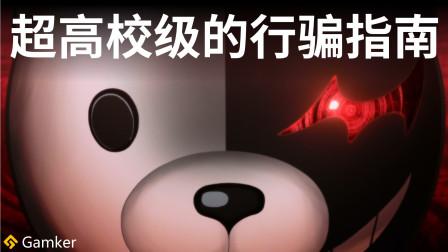 超高校级的行骗指南《弹丸论破》系列鉴赏【就知道玩游戏143】