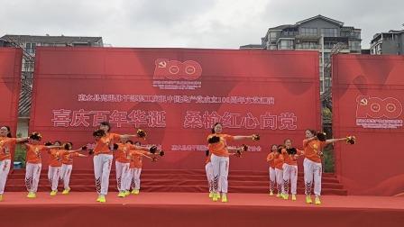 庆七一活动 彩球舞《中国最精彩》
