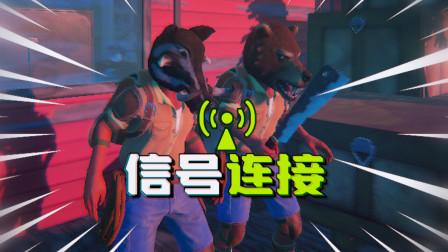 【菊村】木筏求生 EP15 信号连接