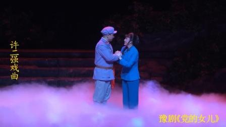 许二强戏曲,豫剧《党的女儿》张亚鸽,王震震,魏占桥主演