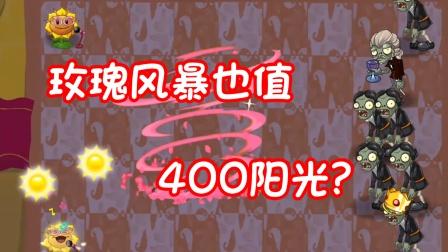 shuttle版:玫瑰风暴值400阳光?