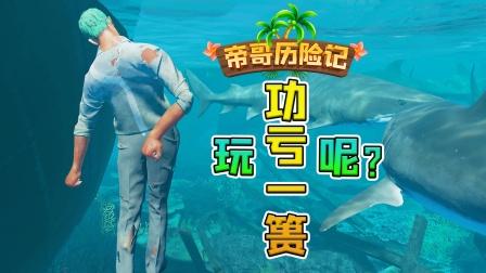 荒岛求生第80天:群鲨来袭,海岛探险功亏一篑?