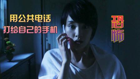 日本恐怖故事,用公共电话给自己的手机打电话,恐怖遭遇接踵而至