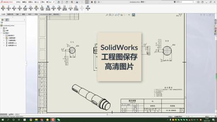 SolidWorks工程图导出保存高清图片方法-溪风博客
