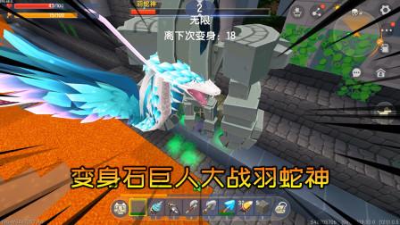 迷你世界:72变生存11,变石巨人打羽蛇神,大黑龙也加入战斗
