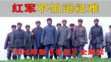 细读经典:苦不苦看看红军两万五,1996年版《长征》全解读