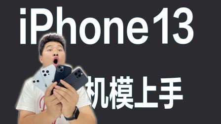 就升级了这?iPhone 13系列机模上手!