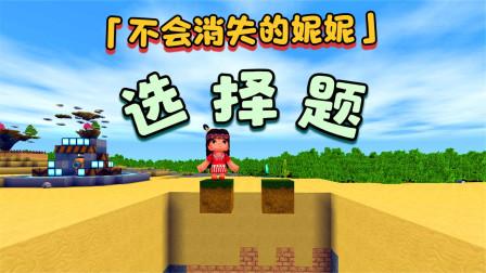 迷你世界:妮妮的选择题,只能选妮妮,否则整个地图上都是妮妮!
